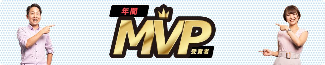 年間MVP