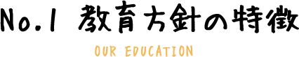 No.1教育方針の特徴