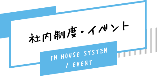 社内制度・イベント
